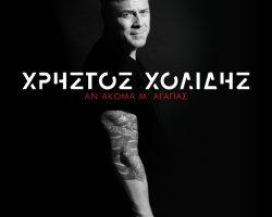 """ΧΡΗΣΤΟΣ ΧΟΛΙΔΗΣ """"ΜΑΤΙΑ ΜΟΥ ΟΜΟΡΦΑ"""""""